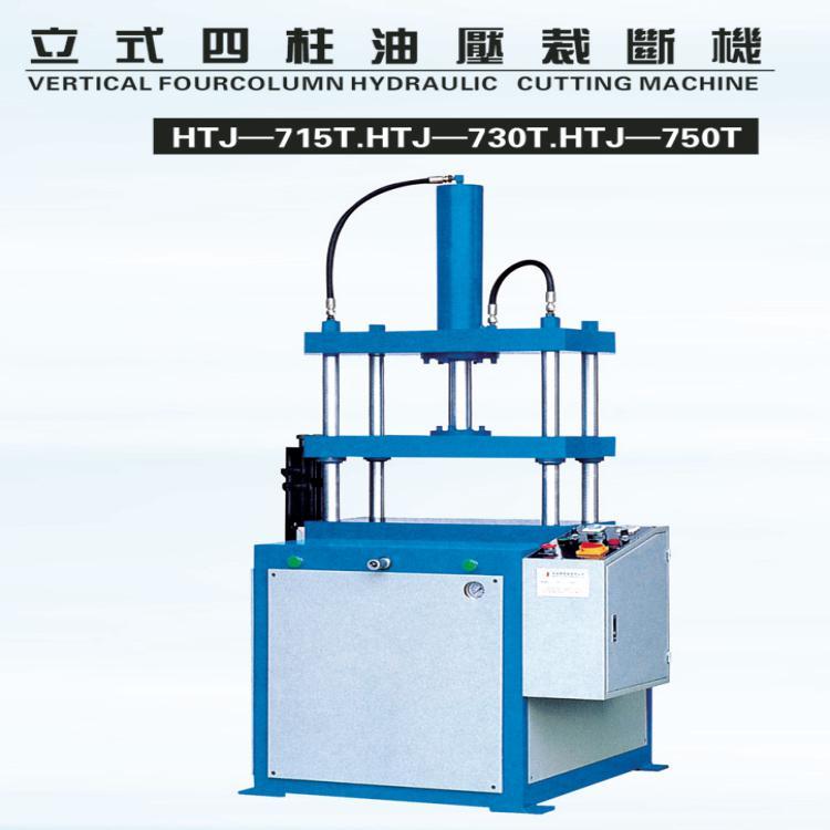 鸿达HTJ-730T立式四柱液体裁断机 立式四柱下料机 立式四柱冲孔机 鸿达老品牌